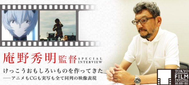 Hideaki Anno (image from http://www.oricon.co.jp)